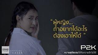 ความยุติธรรมใช้กับความรักไม่ได้-p2k-teaser-2