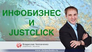 JustClick для Инфобизнеса. Инфобизнес на Автопилоте с JustClick | Автопилоте Заработок Курс на