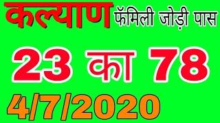 KALYAN 4/7/2020 | Luck satta matka trick | Sattamatka | Kalyan | कल्याण | Today | Open | close jodi