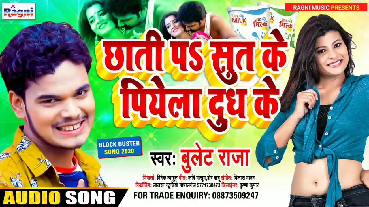 छाती प सुत के पियेला दुघ के - Bullet Raja New Bhojpuri Song 2020