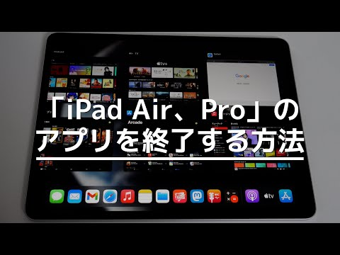 「iPad Air、Pro」のアプリを終了する方法!10.9・11・12.9インチ