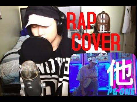 PG One - 他 Chinese Hip Hop (中國有嘻哈) Cover 翻唱 - YouTube
