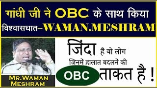 Gandhi Ji  ने OBC  के साथ किया विश्वासघात—Mr.Waman Meshram