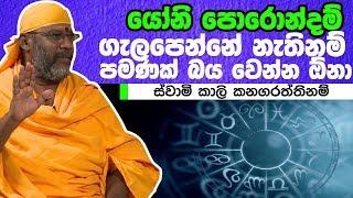 යෝනි පොරොන්දම් ගැලපෙන්නේ නැතිනම්  පමණක් බය වෙන්න ඕනා | Piyum Vila | 31 -07-2019 | Siyatha TV Thumbnail