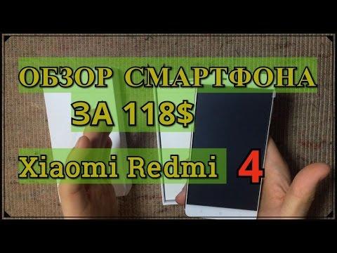 Xiaomi Китайские смартфоны высокого Качества!