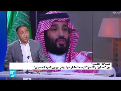 بين المصالح والمبادئ، كيف سيتعامل بايدن مع ولي العهد السعودي؟  - 14:59-2021 / 2 / 28