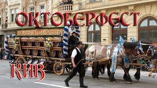 Октоберфест Мюнхен Германия(Октоберфест в 3D Остальное здесь http://www.youtube.com/c/3DVideoFotokiv В 2013 году туристы со многих уголков мира в 180 раз собр..., 2015-08-20T14:12:22.000Z)