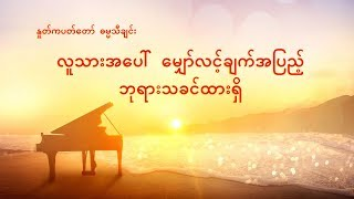Myanmar Christian Song (လူသားအပေါ် မျှော်လင့်ချက်အပြည့် ဘုရားသခင်ထားရှိ) | Love of God Never Changes