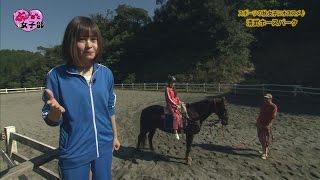 『ふれあい乗馬くらぶ 蹄跡の森 清武ホースパーク』女子力アップの情報満載!!「ぶりりあんと女子部」