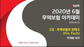 2020년 6월 무역보험 아카데미 제2강 (온라인 플랫…