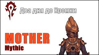 WoW: Uldir Raid, Mother Mythic