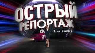 Вечерний Ургант. Острый репортаж с Аллой Михеевой.  ( 22.04.2016)