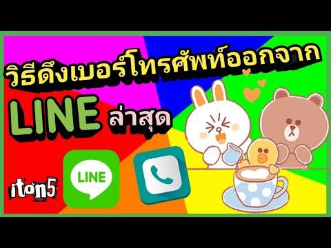 วิธีดึงเบอร์โทรศัพท์ออกจาก LINE เวอร์ชั่น 10.16.3