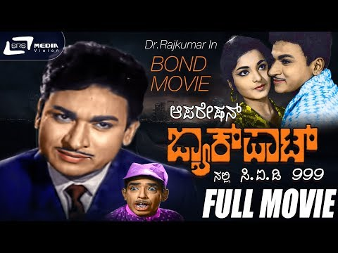 Operation Jackpotnalli CID 999   Kannada Full Movie   Dr Rajkumar   Rekha   Bond Movie