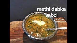 methi dabka sabzi | methi dabka nu shaak | methi vadi curry | methi besan curry