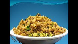 বাসি রুটি দিয়ে বানান মুখরোচক সকালের নাস্তা    basi roti ki poha