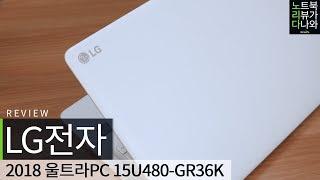 저렴하게 사용할 노트북을 찾는다면? LG전자 2018 울트라PC 15U480-GR36K [노리다]