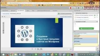 Монетизация WordPress сайта. 5 блок видео курса Сайт на WordPress PRO