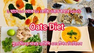 ওটস ডয়ট ১৫ কজ ওজন কমনর পর দনর খবর রসপ Oats Diet Full day Recipe by Aria Mahek
