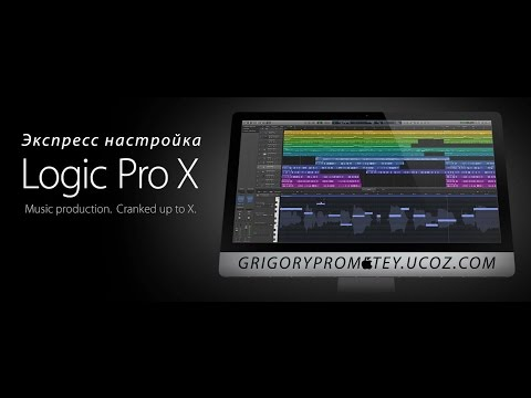 Экспресс настройки Logic Pro X / Grigory Prometey