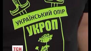 Молоді дизайнери з Києва створюють футболки-обереги для справжніх УКРОПів(UA - Молоді дизайнери з Києва створюють футболки-обереги для справжніх УКРОПів. Найпопулярніші патріотичні..., 2014-09-08T19:11:27.000Z)