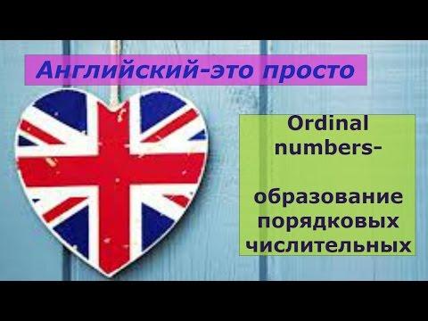 Английский язык. Образование порядковых числительных. Как правильно сказать число.