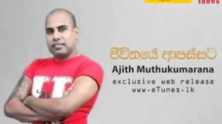 Jeewithaye Apassata - Ajith Muthukumarana New Sinhala Song Releases 2014
