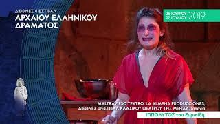 Φεστιβάλ Αρχαίου Ελληνικού Δράματος 2019