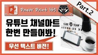 파워포인트 (Power point) 365 강좌 #021 유튜브 채널아트 만들기