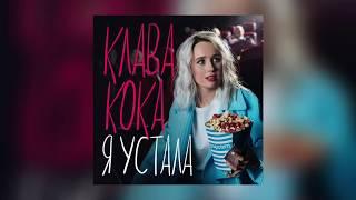 Клава Кока - Я устала (текст)