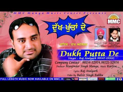 Dukh Putta De (Audio Song) | Raj Atalgarh | MMC | Latest Punjabi Songs 2017