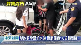 20201022中天新聞 雙胞胎孕婦卡車陣 丈夫急求員警幫開道