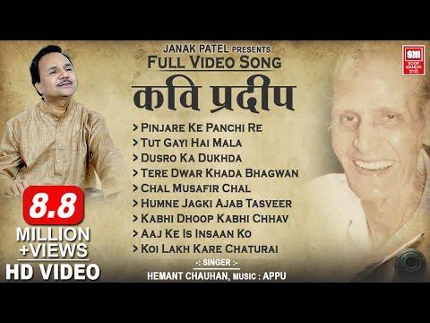 कवि प्रदीप के भजन I Kavi Pradeep  Hindi Bhajan | Full Album I Hemant Chauhan Bhajan