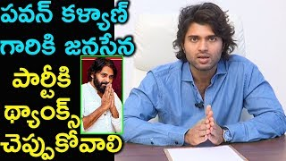 Vijay Devarakonda Reacts to Uranium Issue | #VijayDevarakonda About #Pawankalyan