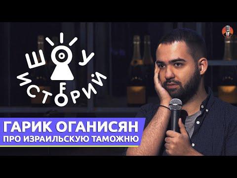 Гарик Оганисян - Про израильскую таможню [Шоу Историй]