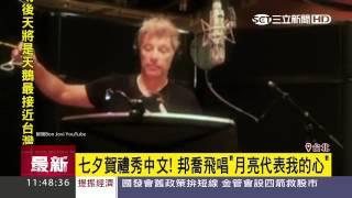 七夕賀禮秀中文!邦喬飛唱「月亮代表我的心」│三立新聞台