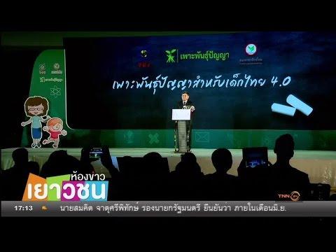 ย้อนหลัง ห้องข่าวเยาวชน : โครงการเพาะพันธุ์ปัญญา แก้ปัญหาเด็กท่องจำ