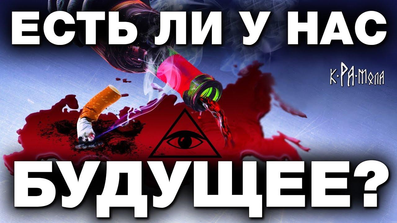 ЕСТЬ ЛИ БУДУЩЕЕ У РОССИИ. КАК ОСТАНОВИТЬ ДЕГРАДАЦИЮ ОБЩЕСТВА. ПОРА ОПОМНИТЬСЯ