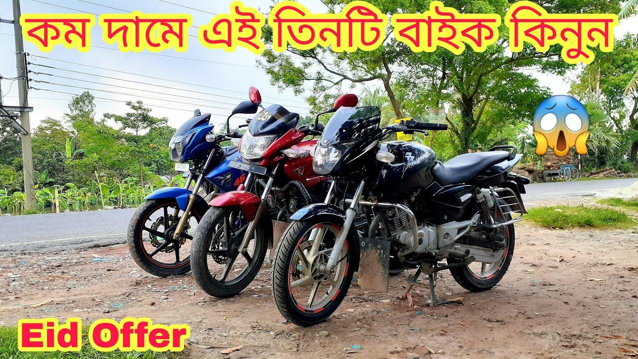 Second Hand Bike Price In Bangladesh 2020 🏍 Buy Used Bike Apache Rtr, Pulsar, Hero Hunk