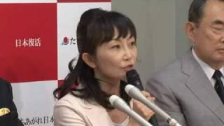 第22回参議院議員通常選挙・第五次公認候補者 / たちあがれ日本