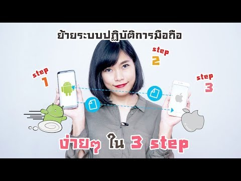 วิธีย้ายเครื่องระหว่าง Android และ iOS แบบง่ายๆ ใน 3step - วันที่ 13 Aug 2017