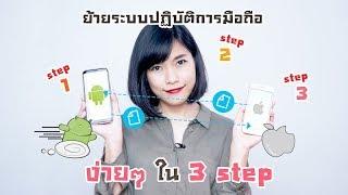 วิธีย้ายเครื่องระหว่าง Android และ iOS แบบง่ายๆ ใน 3step