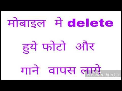 Mobile se delete huye photo file or data ko kese wapas laye [Hindi-urdu]
