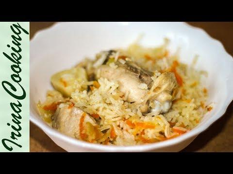 Как приготовить рассыпчатый плов с курицей | How to Cook Chicken Pilaf Recipe