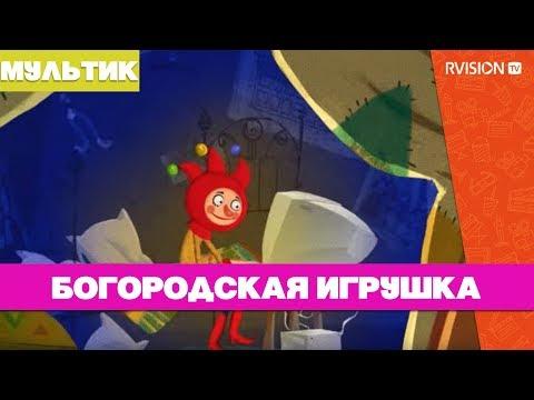 Приключения Петрушки / Богородская игрушка (2015) мультфильм