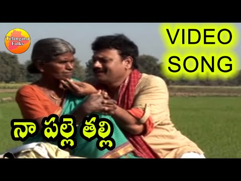Naa Palle Talli Enta Chinna- Janapadalu | Latest Telugu Folk Video Songs HD
