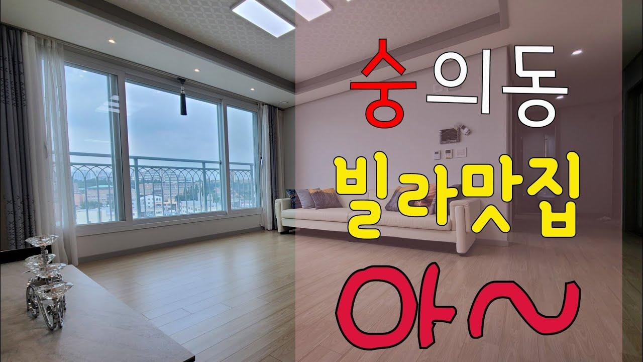 [인천신축빌라][숭의동빌라매매]-주변 숭의동맛집 단독주택 보다 고급빌라 매물번호-PP27
