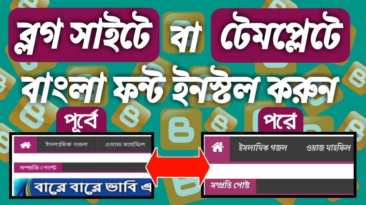 install bengali stylish font on blogger site or template bangla youtube. Black Bedroom Furniture Sets. Home Design Ideas