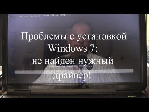 Проблемы с установкой Windows 7: не найден нужный драйвер!