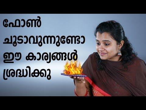 ഫോൺ ചൂടാവുന്നുണ്ടോ, ഈ കാര്യങ്ങൾ ശ്രദ്ധിക്കു | Tech Malayalam